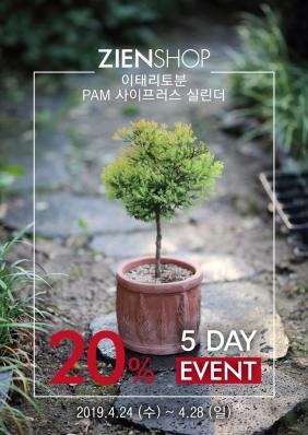 2019 지앤숍 이태리토분 세일 _ PAM 사이프러스 실린더의 썸네일 사진