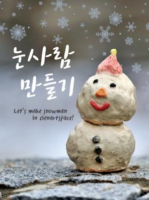 2018 크리스마스 도예체험 이벤트 _ 눈사람만들기 [11/1~12/31]의 썸네일 사진