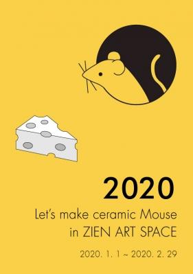 2020 경자년 도예체험 _ 쥐 만들기 / 쥐띠 50%할인 이벤트 / ZIEN ACADEMY [20.01.01 ~ 20.02.29]의 썸네일 사진