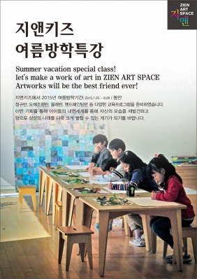 지앤키즈 2015년 여름방학특강 예약안내의 썸네일 사진