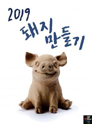 2019 기해년 도예체험 _ 돼지만들기 돼지띠 50%할인 이벤트 ACADEMY [19.01.01 ~ 02.28]의 썸네일 사진