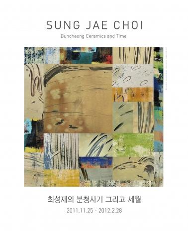 최성재展 - 분청사기 그리고 세월 Buncheong Ceramics and Time 썸네일 사진
