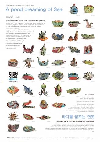 지앤키즈 두번째 정기전시회 '바다를 꿈꾸는 연못 展' _ 2009.7.24 - 2009.10.31 썸네일 사진