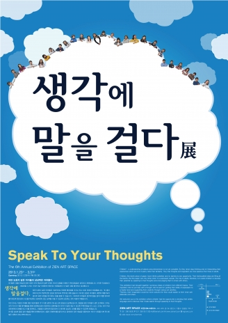 지앤키즈 여섯번째 정기전시회 '생각에 말을 걸다 展' _ 2013.1.23 - 3.31 썸네일 사진