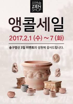 지앤숍 이태리토분 앵콜세일 2017.2.1 (수) ~ 7(화)의 썸네일 사진