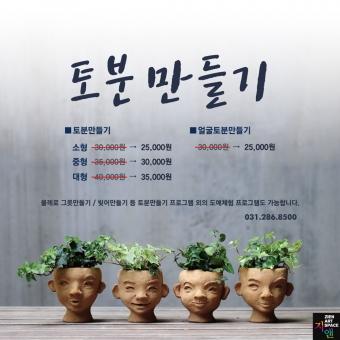 2019  봄 도예체험 _ 얼굴 토분만들기 이벤트  ACADEMY의 썸네일 사진