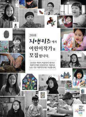 2018 어린이 미술창작스튜디오 지앤키즈에서 창의적이고 아름다운 눈을 가진 어린이 작가를 모집합니다.의 썸네일 사진