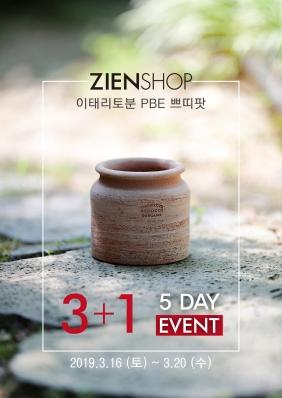 2019 지앤숍 3+1 EVENT _ PBE 쁘띠팟의 썸네일 사진
