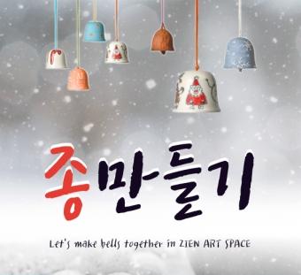 2016.12월 도예체험 이벤트 _ 종만들기 [12/1~31]의 썸네일 사진